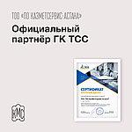 Компания ТОО «ПО КазМетСервис-Астана» стала официальным партнёром ООО «ГК ТСС»