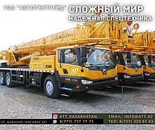 Автокран  QY30K5 XCMG