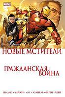 Marvel новые Мстители Гражданская война