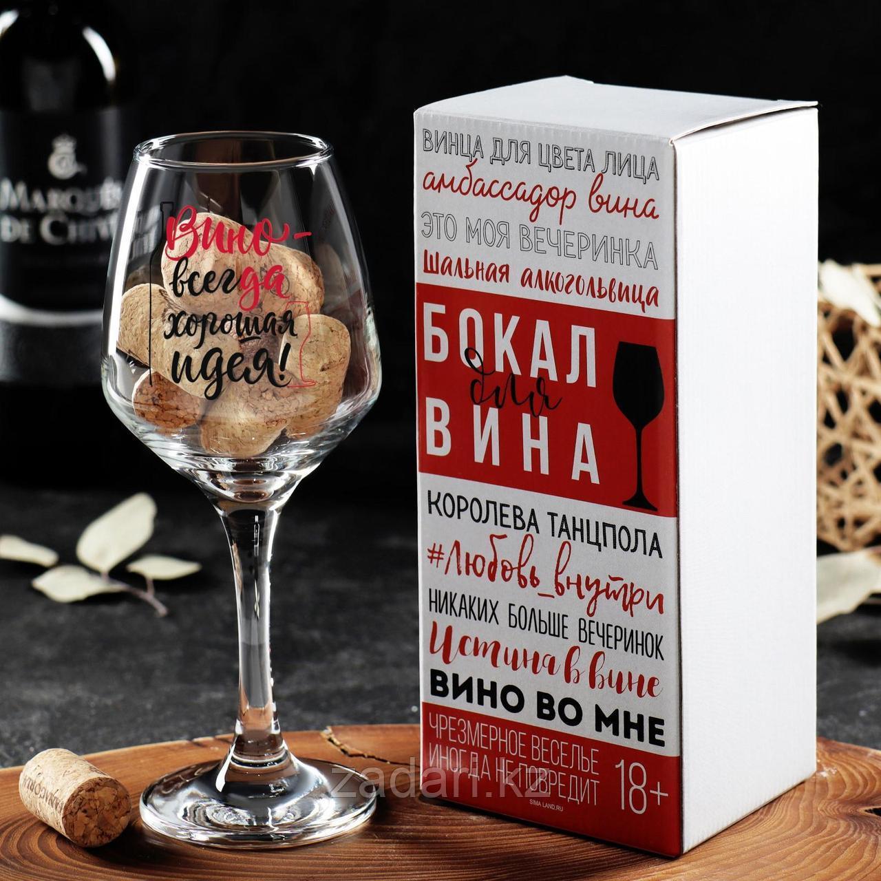 """Бокал для вина """"Вино всегда хорошая идея"""""""