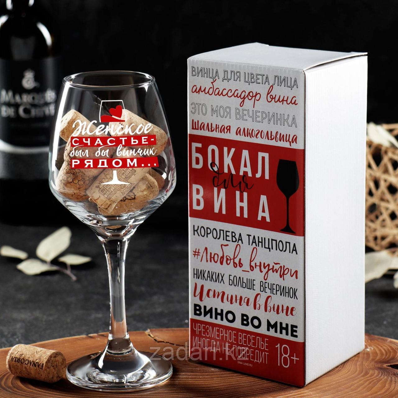 """Бокал для вина """"Женское счастье"""""""