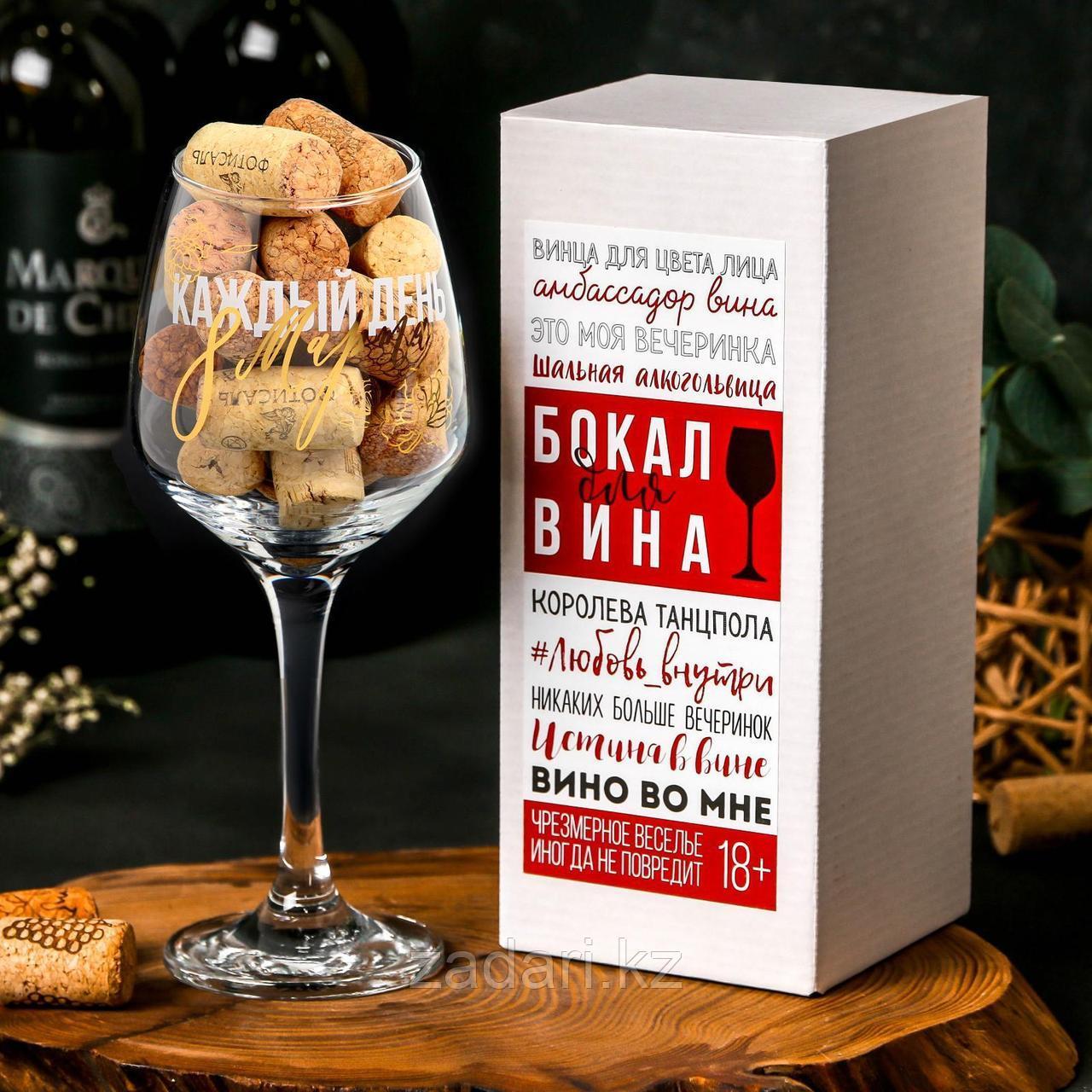 """Бокал для вина """"Каждый день 8е марта"""""""