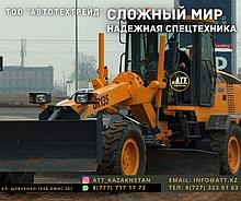 Автогрейдер XCMG GR 135