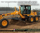 Автогрейдер XCMG GR 135, фото 2