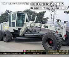 Автогрейдер XCMG GR 165