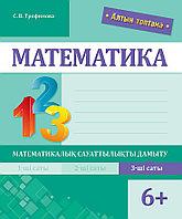 Алтын топтама. Математика. Математикалық сауаттылықты дамыту. 3-ші саты. 6+