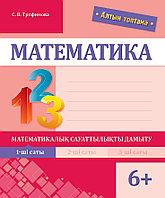 Алтын топтама. Математика. Математикалық сауаттылықты дамыту. 1-ші саты. 6+