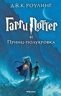 Книга Гарри Поттер и Принц полукровка