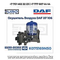 Осушитель воздуха | Влагоотделитель DAF XF 106 | ДАФ ХФ 106