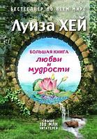 Книга Луиза Хей Большая книга Любви и Мудрости