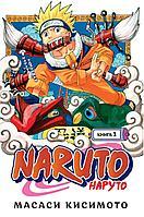 Кисимото М.: Наруто. Кн. 1. Наруто Удзумаки