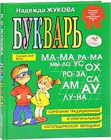 Книга Надежда Жукова Букварь