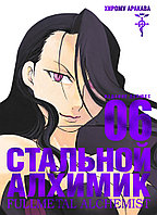 Аракава Х.: Стальной Алхимик. Кн. 6