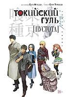 Книга «Токийский гуль. Пустота» Исида С., Товада С.