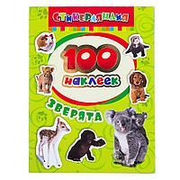 Альбом наклеек Росмэн 100 наклеек. Зверята. Стикерляндия