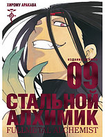 Аракава Х.: Стальной Алхимик. Кн. 9