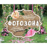 Свадебная табличка «Фотозона», 25 х 19,8 см