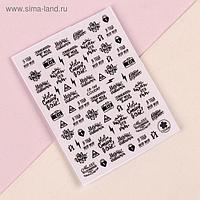 Наклейки для ногтей «Мечты сбываются»