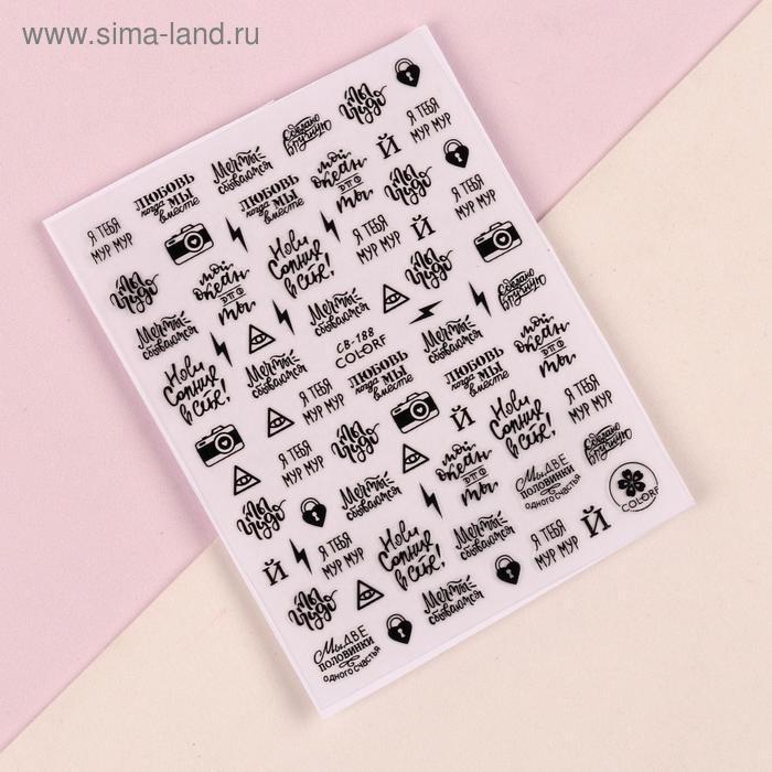 Наклейки для ногтей «Мечты сбываются» - фото 1