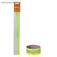 Браслет на руку, светоотражающий, 3х30 см, зеленый