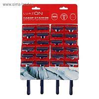 Набор станков для бритья LuazON, с 2 лезвиями, синие, 24 шт на карте