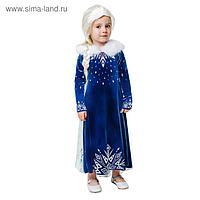 Карнавальный костюм «Эльза зимнее платье», платье с накидкой, парик, р.32, рост 128 см