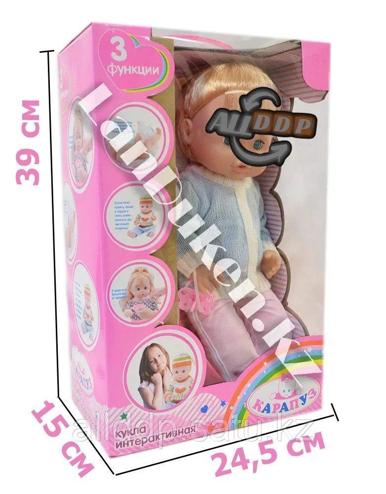 """Интерактивная кукла """"Карапуз"""" 3 функции пьет, писает, закрывает глазки с аксессуарами h=35 см"""