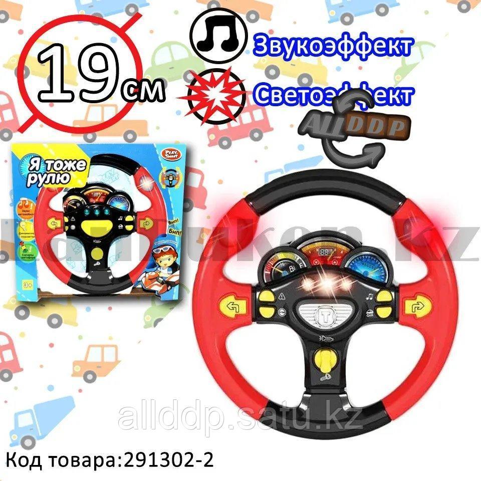 """Музыкальная игрушка Руль """"Я тоже рулю"""" с светоэффектом диаметр 19 см маленькая 7737 красный"""