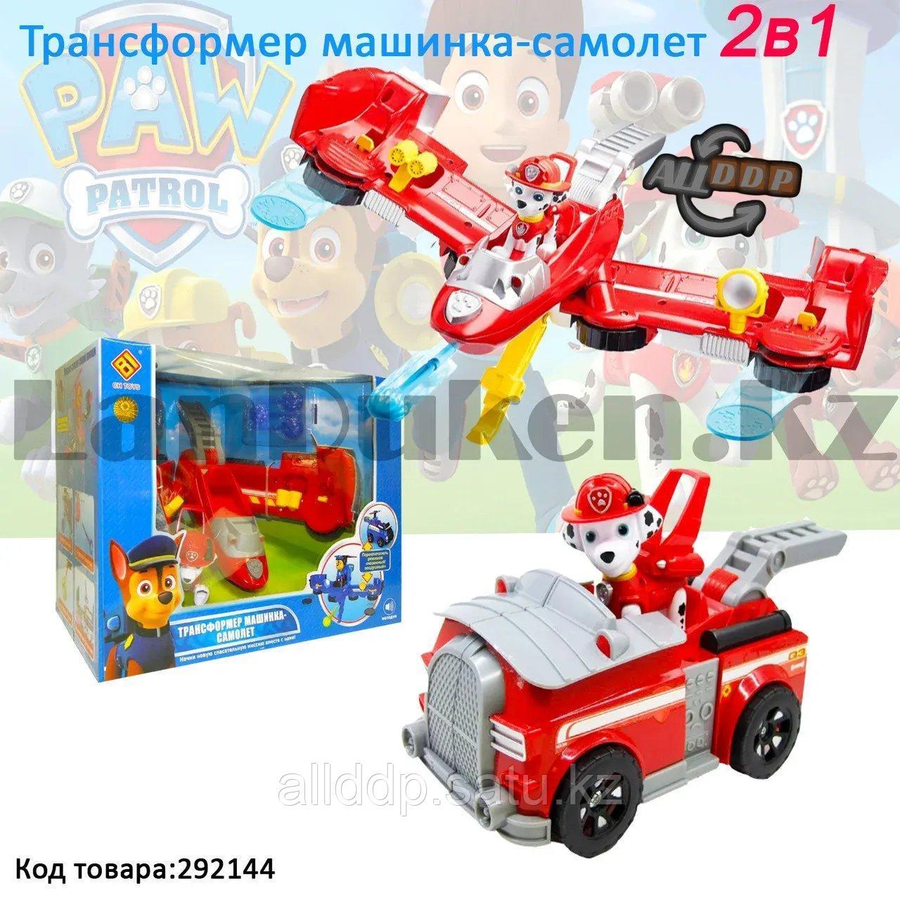 Игровой набор Щенячий Патруль Маршалл и пожарная машина трансформер 2в1 с боевыми снарядами CH-506 Paw Patrol