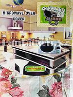Чехол накидка на микроволновую печь в ассортименте