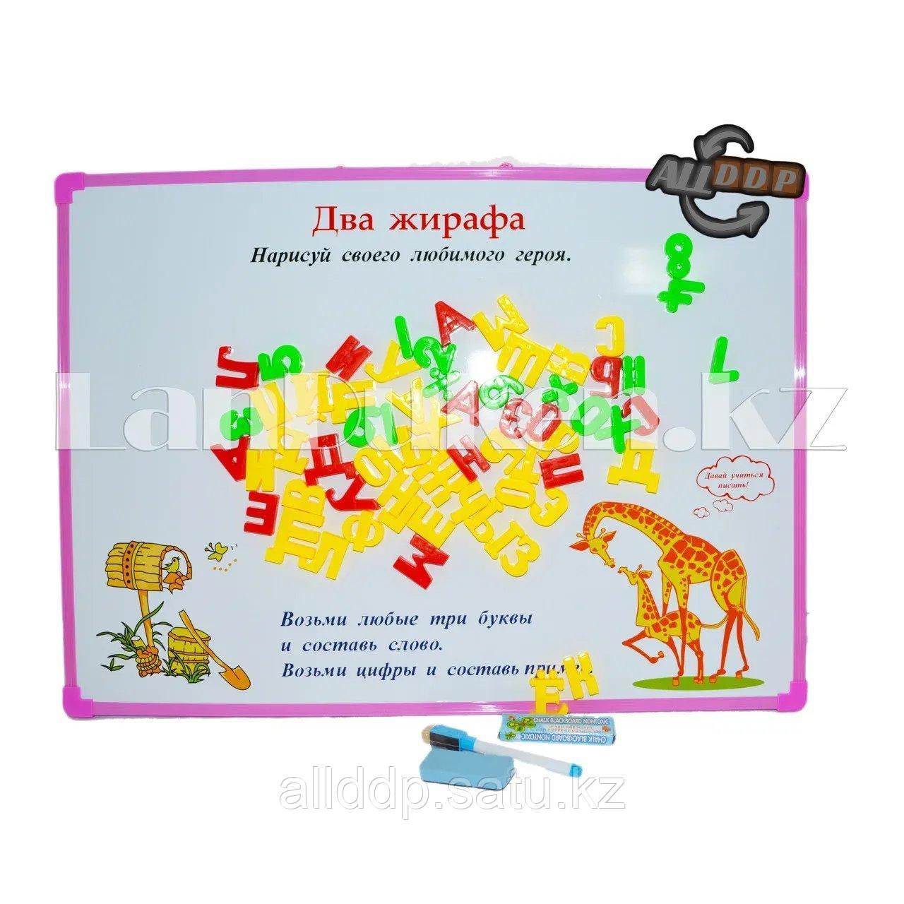 Магнитная доска Два жирафа 54х39 см с алфавитом и письменными принадлежностями