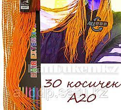 Сенегальские плетеные косички накладные афрокосички 30 прядей (оранжевые) А20
