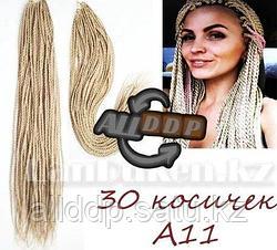 Сенегальские плетеные косички накладные афрокосички 30 прядей (светло русые) А11