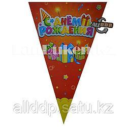 Детские флажки С днем рождения красные