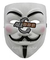 Маска Гая Фокса, карнавальная маска