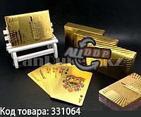 Покерные карты с золотым напылением Golden Premium Euro 54 Карты игральные сувенирные (золото)