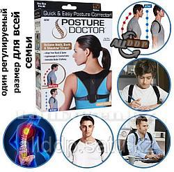 Корректор Осанки Posture Doctor универсальный размер (унисекс)