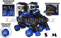 Ролики квады 4-х колесные раздвижные, синие