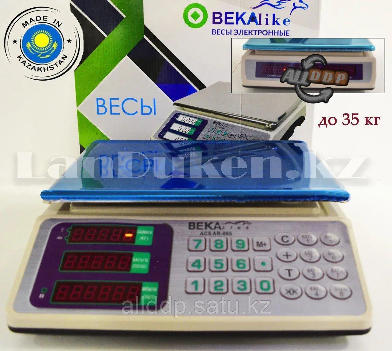 Электронные торговые весы ВЕКА ACS-AR-005