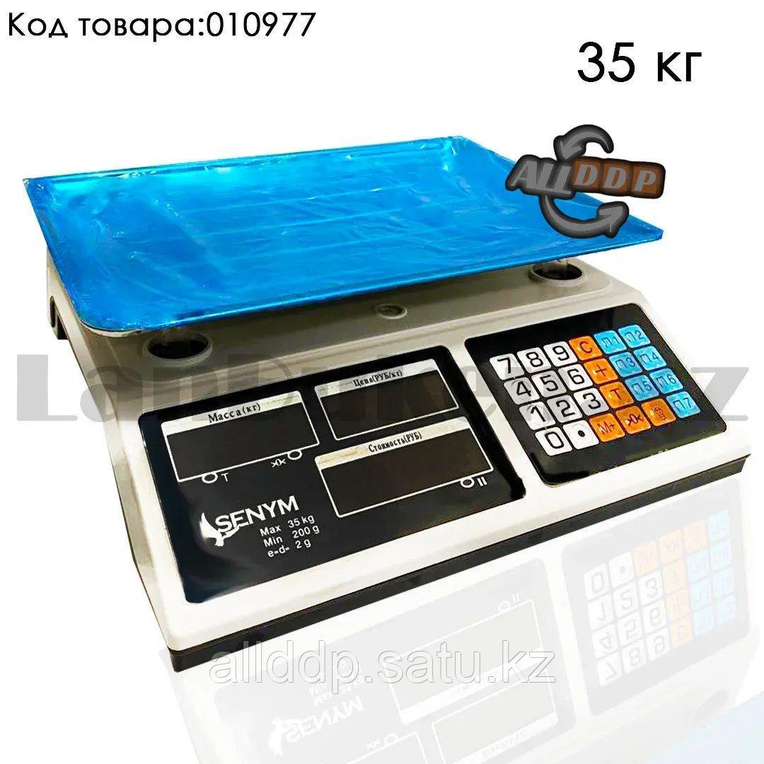 Электронные торговые весы 35 кг Senym ACS-AR-777
