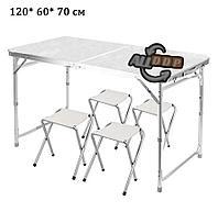 """Раскладной стол и стулья для пикника в чемодане Folding Table """"120* 60* 70 см"""" (туристический столик) светлый"""