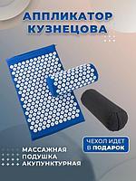 Аппликатор Кузнецова / Массажный коврик акупунктурный / комплект 3 в 1 / коврик / подушка / чехол
