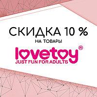 Скидка 10 % на товары от бренда Lovetoy