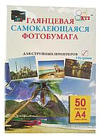 Бумага А-4 115г ZTI самоклеющиеся глянец(50)