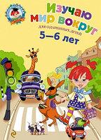 ЛомоносовскаяШкола(тв/м) Изучаю мир вокруг Д/одаренных детей 5-6 лет (Егупова В.А.)