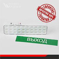 Аварийный светильник LED ДБА ВЫХОД 220В 301х101х20 (батарея на 10 часов) IP52