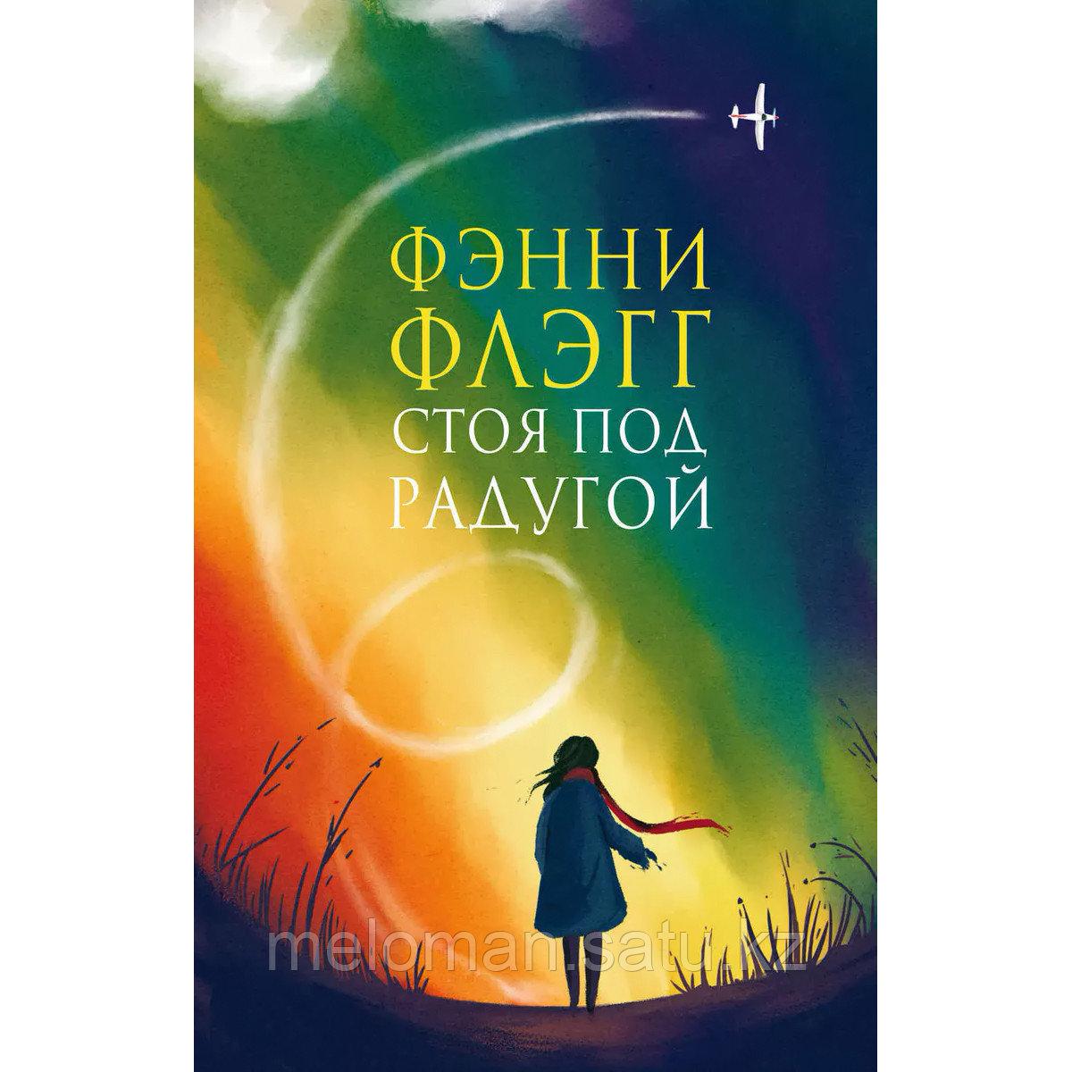Флэгг Ф.: Стоя под радугой (новая обложка) - фото 2