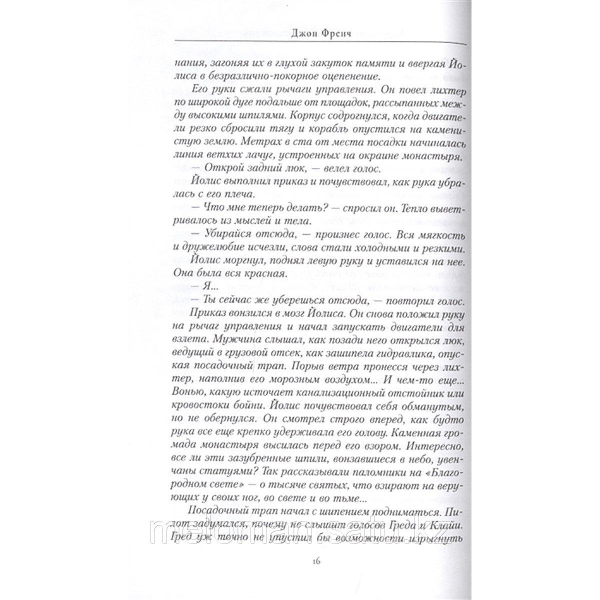 Френч Дж.: Хорусианские войны. Воплощение - фото 7