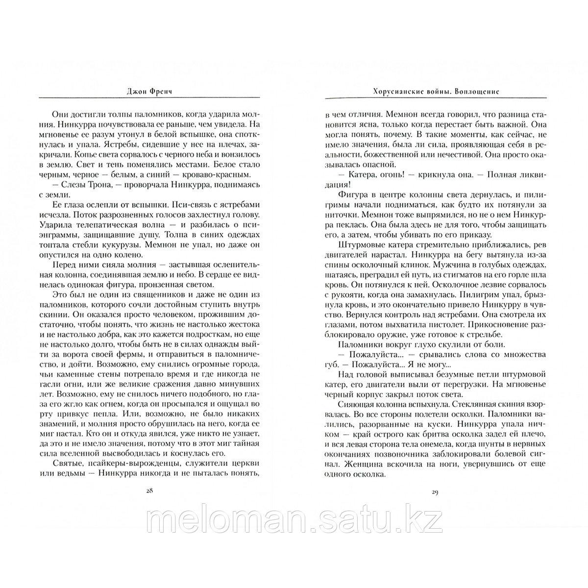Френч Дж.: Хорусианские войны. Воплощение - фото 8
