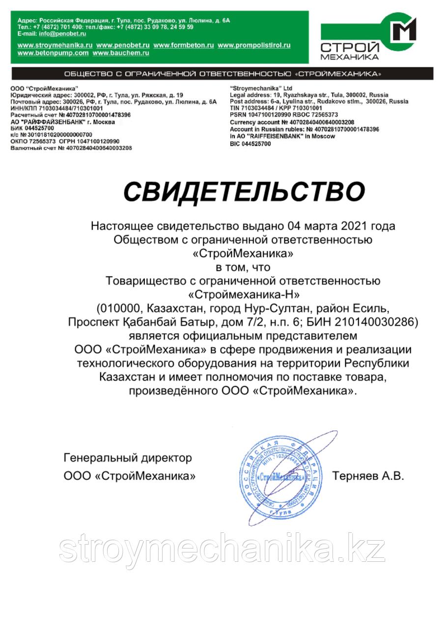 Героторный растворонасос Сосна СО 78.300 ( 7 м3/час, бункер 300 л. )